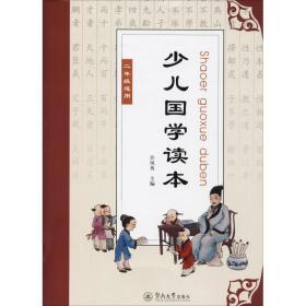 【新华书店】少儿国学读本 2年级