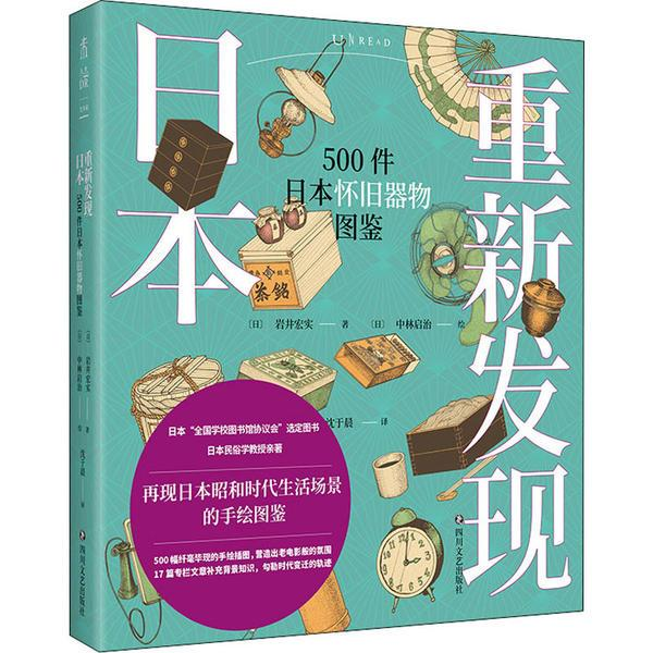 重新发现日本:500件日本怀旧器物图鉴