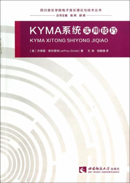 KYMA系统实用技巧