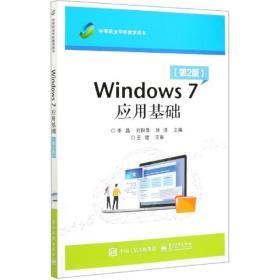 Windows 7应用基础(第2版)