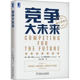 竞争大未来