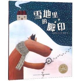 【新华书店】雪地里的脚印/海豚绘本花园