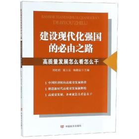【新华书店】建设现代化强国的必由之路:高质量发展怎么看怎么干
