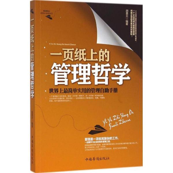 一页纸上的管理哲学:世界上最简单实用的管理自助手册