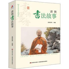 【新华书店】书语墨香 中华历代书法故事 清朝书法故事