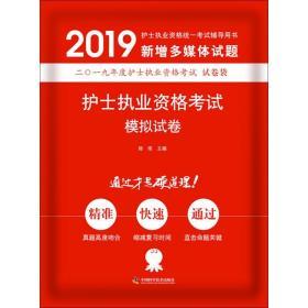 【新华书店】护士执业 格  模拟试卷 2019