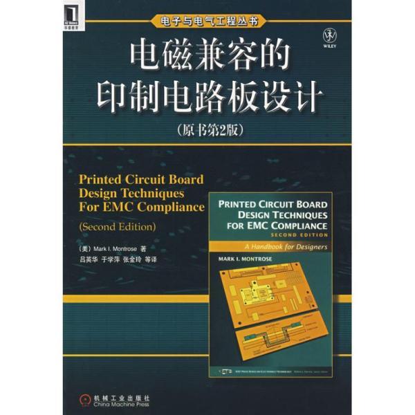 电磁兼容的印制电路板设计