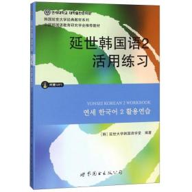 延世韩国语2活用练习/韩国延世大学经典教材系列