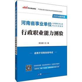 【新华书店】河南省* 位公开招聘工作人员  专用教材•中公事业 位 行政职业能力测验 2020