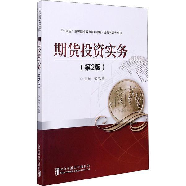 期货投资实务(第2版)