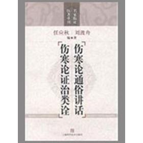 【新华书店】伤寒论通俗讲话 伤寒论 治类诠(名家临 医著重刊)