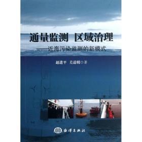 【新华书店】通量监测.区域治理:海污染监测的新模式