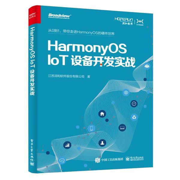 HarmonyOS IoT设备开发实战(鸿蒙操作系统开发)