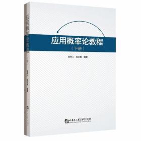 【新华书店】应用概率论教程(下册)/赵希人 赵正毅