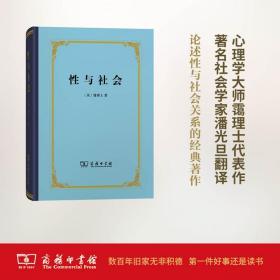 【新华书店】 与社会