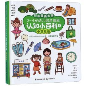 0-4岁幼儿启蒙认知双语小百科综合情景02