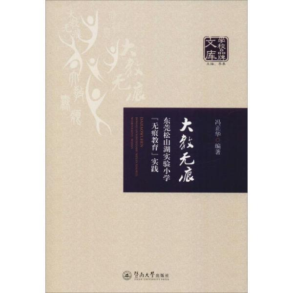 """大教无痕:东莞松山湖实验小学""""无痕教育""""实践(学校品牌文库)"""