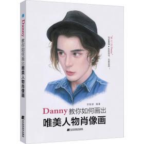 Danny教你如何画出唯美人物肖像画