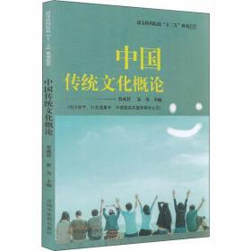 【新华书店】中国传统文化概论