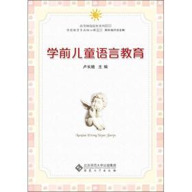 【新华书店】学前儿童语言教育
