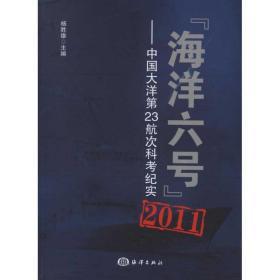 """【新华书店】""""海洋六号""""2011:中国大洋D23航次科考纪实"""