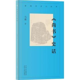 【新华书店】《尚书》史话