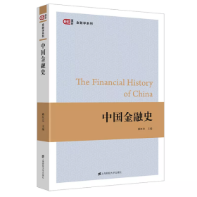 【新华书店】中国金融史