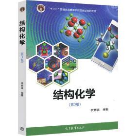 【新华书店】结构化学( 3版)