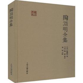 陶渊明全集:国学典藏