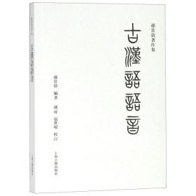 古汉语语音