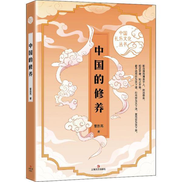 中国的修养(中国礼乐文化丛书)