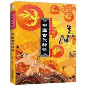 【新华书店】中国古代神话