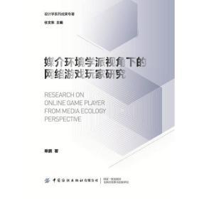 媒介环境学派视角下的网络游戏玩家研究