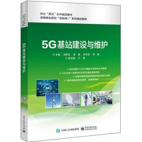 【新华书店】5G基站建设与维护