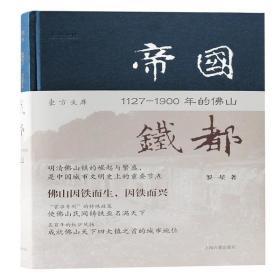 【新华书店】帝国铁都:1127—1900年的佛山