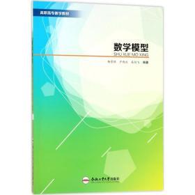【新华书店】数学模型