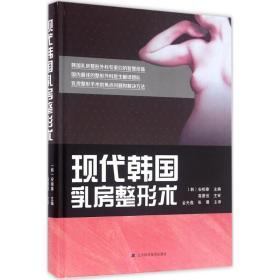 【新华书店】现代韩国乳房整形术