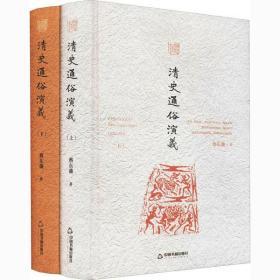 【新华书店】清史通俗演义(全2册)