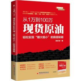 【新华书店】从1万到100万:  原油轻松实现赚小赔大的操盘秘籍