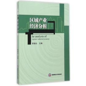 【新华书店】区域产业经济分析
