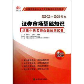 【新华书店】 券市场基础知识 :华泉中天名师命题预测试卷(2013-2014)