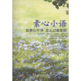【新华书店】素心小语:如果心不净怎么过都是烦
