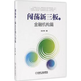 【新华书店】闯荡新三板之金融机构篇9787111543046机械工业出版社