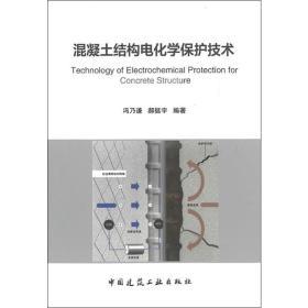 【新华书店】混凝土结构电化学保护技术