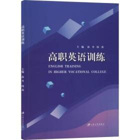 【新华书店】高职英语训练