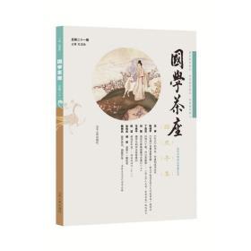 【新华书店】国学茶座(总 2 期)