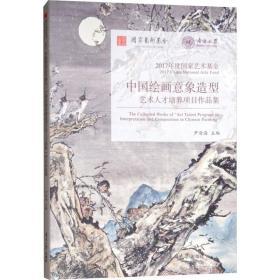 【新华书店】2017年度  艺术基金 中国绘画意象造型艺术人才培养项目作品集