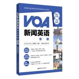 VOA新闻英语完全掌握:6步听懂+7周精练(附赠双速音频及有声新闻分类词汇)