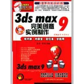 【新华书店】3ds max 9完美创意实例制作