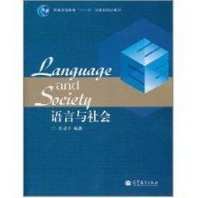 【新华书店】语言与社会